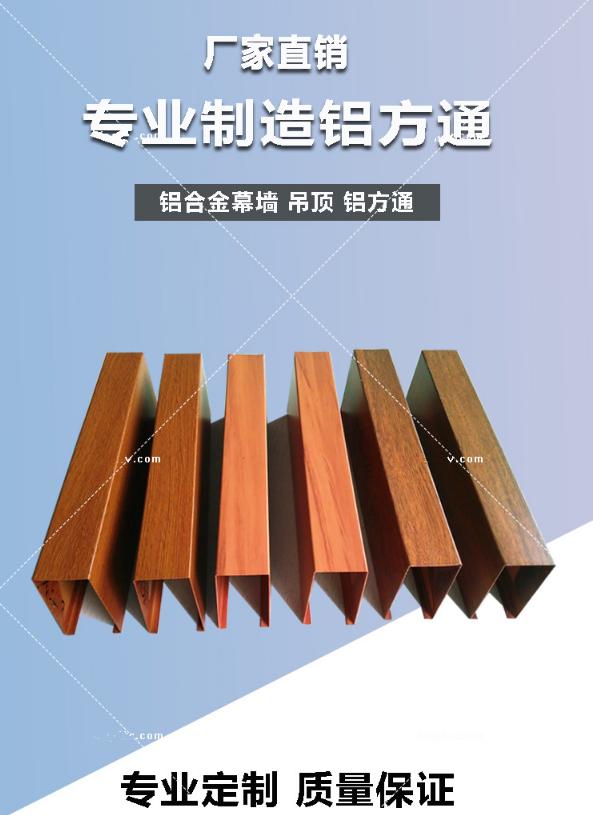 木纹铝方通厂家直销