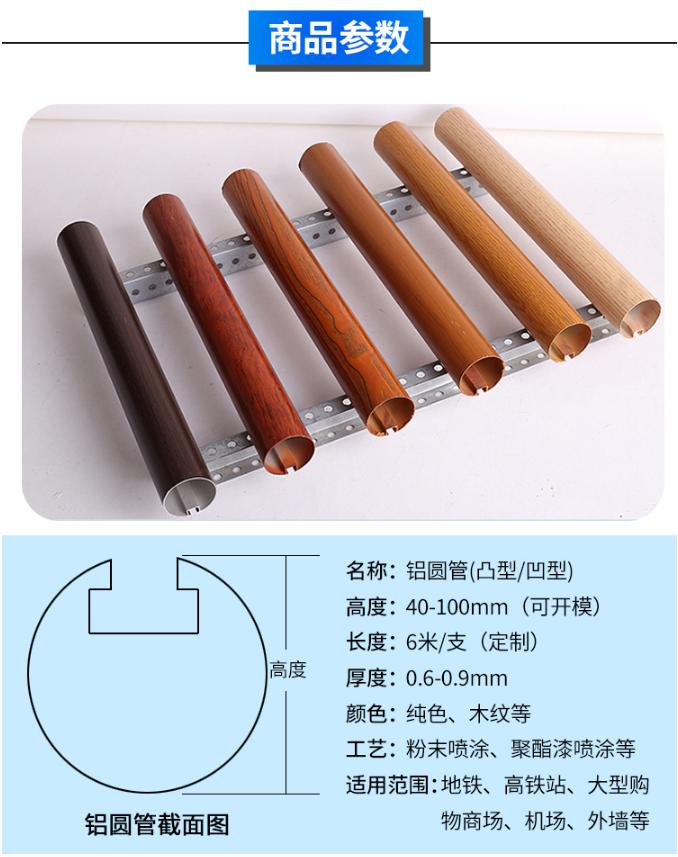 木纹铝圆管参数