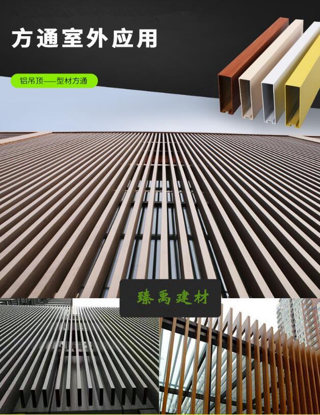 型材铝方通外墙装饰