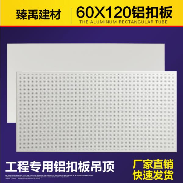 600*1200铝扣板