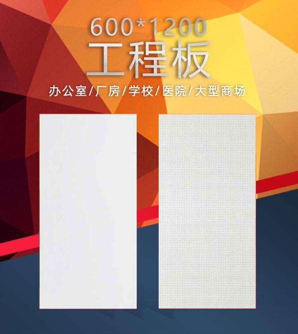 600*1200工程铝扣板