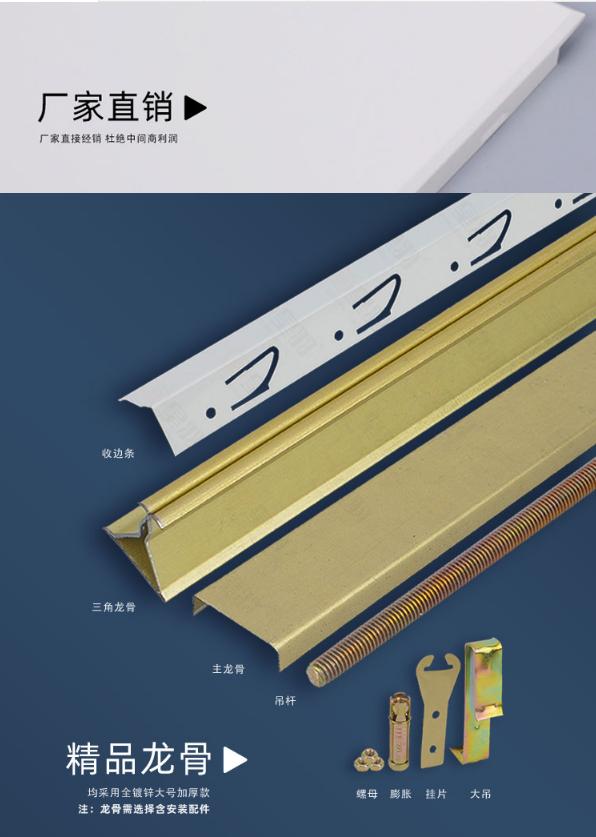铝扣板配件龙骨