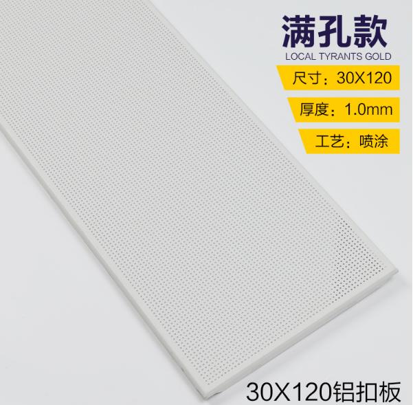 300*1200冲孔铝扣板