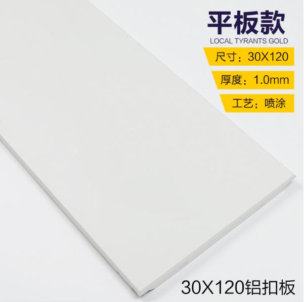 300*1200铝扣板平面