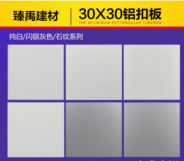300*300铝扣板