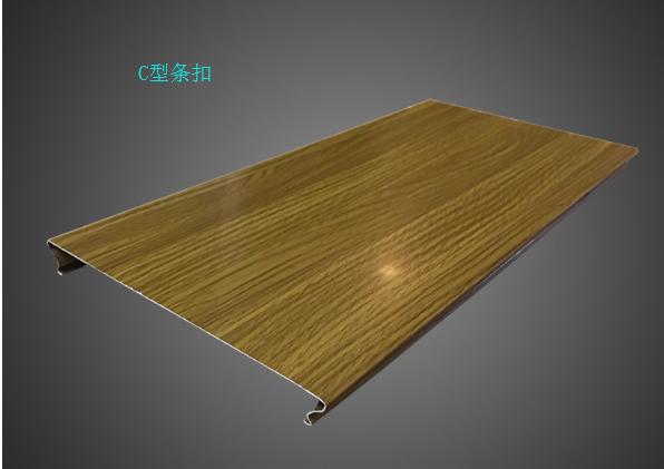木纹C型条扣