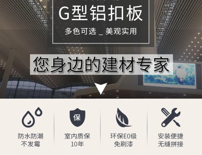 G型铝条扣生产厂家