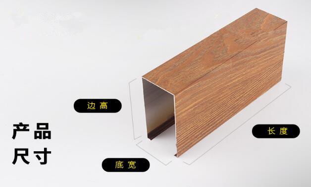木纹铝方通尺寸