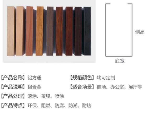 木纹铝方介绍
