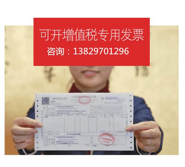 铝扣板增值税专用发票
