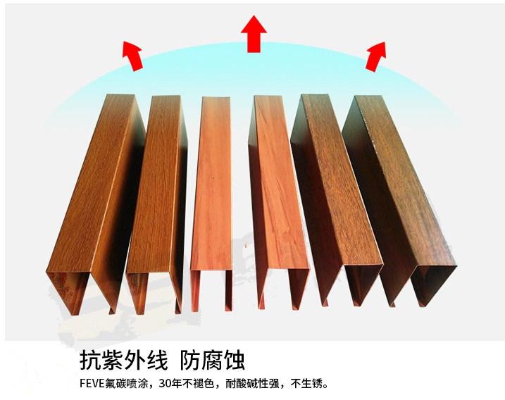木纹铝方通环保材质