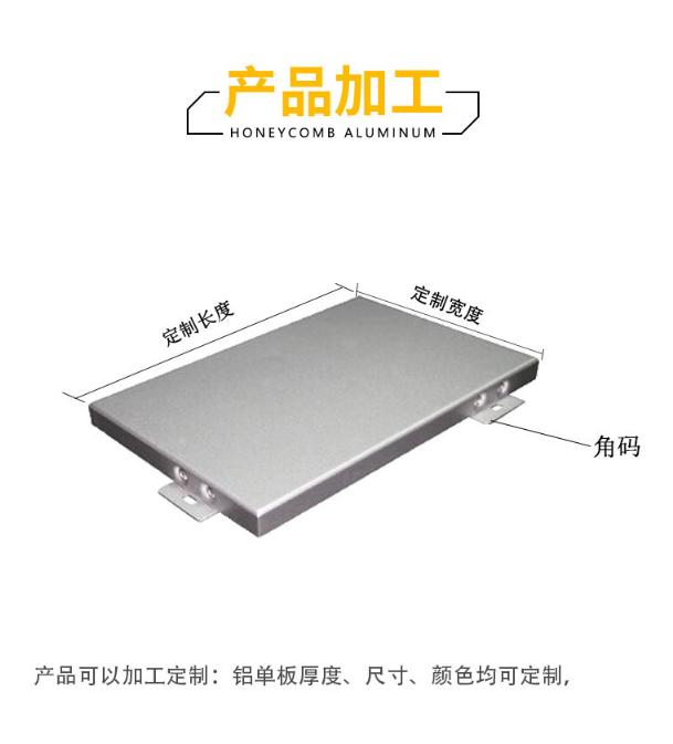 铝单板产品加工