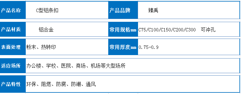 C型条扣参数
