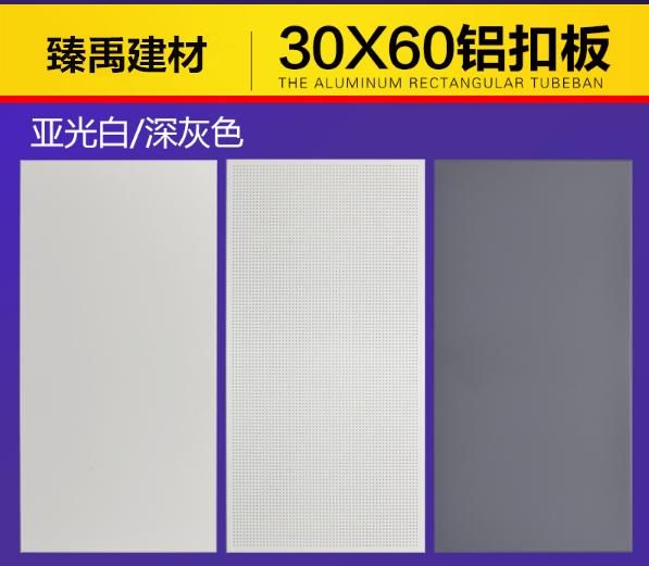 300*600铝扣板