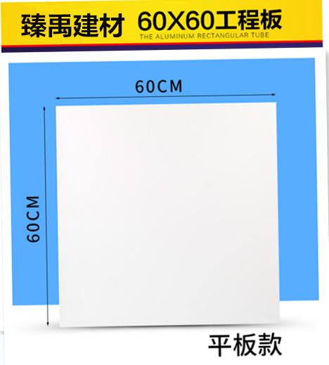 600*600铝扣板