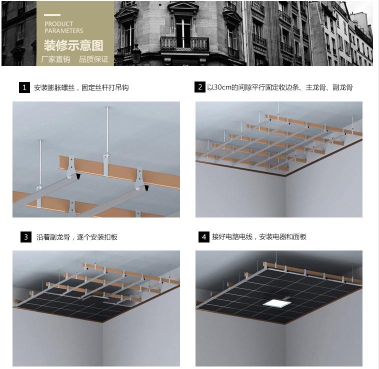 铝扣板吊顶安装步骤